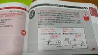 【画像】第一種電気工事士の問題で質問!電流計を取り外す手順の問題です。 答えが『変流器の二次側を短絡した後、電流計を取り外す。』ですが、何の事言ってるのか、ちんぷんかんぷんです。  「問題文」  高圧母線に取り付けられた、通電中の変流器の二次側回路に接続されている電流計を取り外す場合の手順として、適切なものは。  イ .変流器の二次側端子の一方を接地した後、電流計を取り外す。  ロ .電流計...