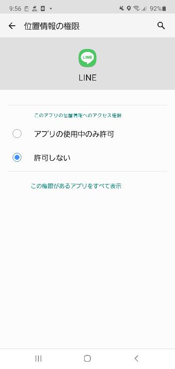 Androidなんですが、位置情報の権限を常にOnにしたいんですが、アプリの使用中のみ許可というものしかなく、常に許可にするという欄がありません こう場合はどうしたら常に許可にできますか?
