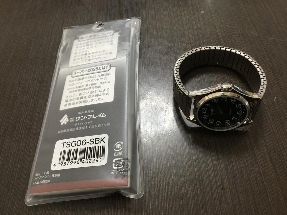 伸縮タイプの腕時計(サン・フレイム 型番TSG06-SBK)をトライアルにて購入しました。 ベルトが伸縮タイプですが、ベルトが大きすぎでサイズも調整が自分では出来ないものです。 色々ネットで検索...