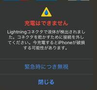 自分の機種はiPhone12proです。 このiPhoneを水で洗った後に、これが出てきました。 充電したら壊れてしまい使えなくなりますか?