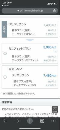 LINEMOに料金プラン変えたいんですが、どうすればできますか? マイソフトバンクの料金プラン変更の画面には出てこないです。