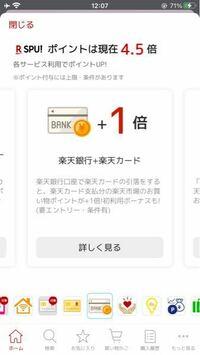 楽天市場S spuで楽天銀行+楽天カード設定を昨日の夜済ませたのですが+1になりません。 どのタイミングで+1になりますか?
