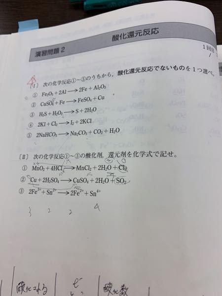 【I】の酸化還元反応でないものを一つ選べの解き方がわかりません。答えは⑤です。