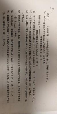 中3の理科速さの問題の答え①〜⑧と簡単な解説を教えて頂けませんか? よろしくお願い致します。