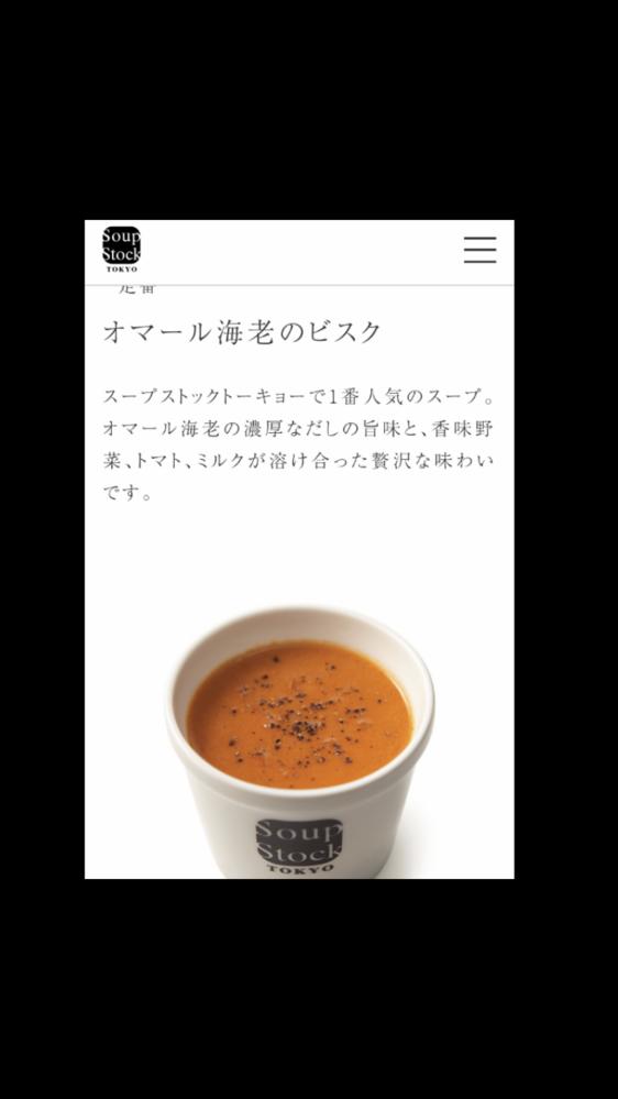 東京ストックのこのスープを買ったのですが、これに合うおかずや副菜が分かりません。何を作ったら良いと思いますか?