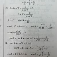 """数1 三角比の相互関係についてです。 相互関係というより分数・ルートの計算です。 (3)の一番下の式についてお願いします。  3×1/√10の式になる理由が分かりません。 sinθとtanθを入れ替え(?)たのは分かるんですが さっきまで分数だったのを掛け算にしたら1/√10は反転しないんでしょうか? ●/○=●÷○で○を反転させて掛け算すると思うのですがこの問題は""""反転しないただ..."""