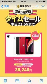 楽天モバイル simフリーのiPhoneを購入すれば、 楽天モバイルで1年間無料で使えますか?
