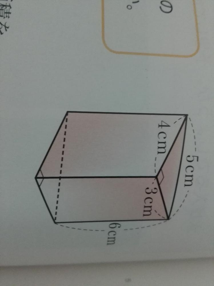 こんばんは。至急お願いします。中1数学表面積と球の体積と表面積の問題です。 問1 下の写真三角柱の底面積、側面積、表面積をそれぞれもとめなさい。 問2 底面が1辺10cm の正方形で、高さ5cmの正四角柱の表面積をもとめなさい。 問3底面の半径が3cm 、母線が9cmの円錐の表面積をもとめなさい。 問4半径3cmの球の体積と表面積をもとめなさい。 誰か教えてください。お願いします。