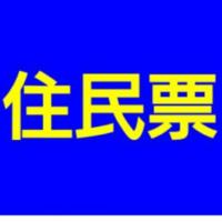【中国人の住民票】 私の妻と連れ子は中国人で住民票登録しているのですが、 妻は 読みのアルファベット と 漢字で登録されてますが、 例えば、wang zi 王子  子供は読みのアルファベットだけで登録されてます、 例えば wang zi だけです。  この違いはなんでしょうか?  申し出れば、子供の登録も アルファベット と漢字に変えれますか?