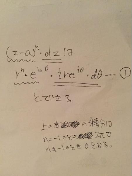 画像の①を積分するとr^n+1×e^i(n+1)θ/(n+1)となりますが、n=-1の時は2πとなり、それ以外の時は0になるのでしょうか?