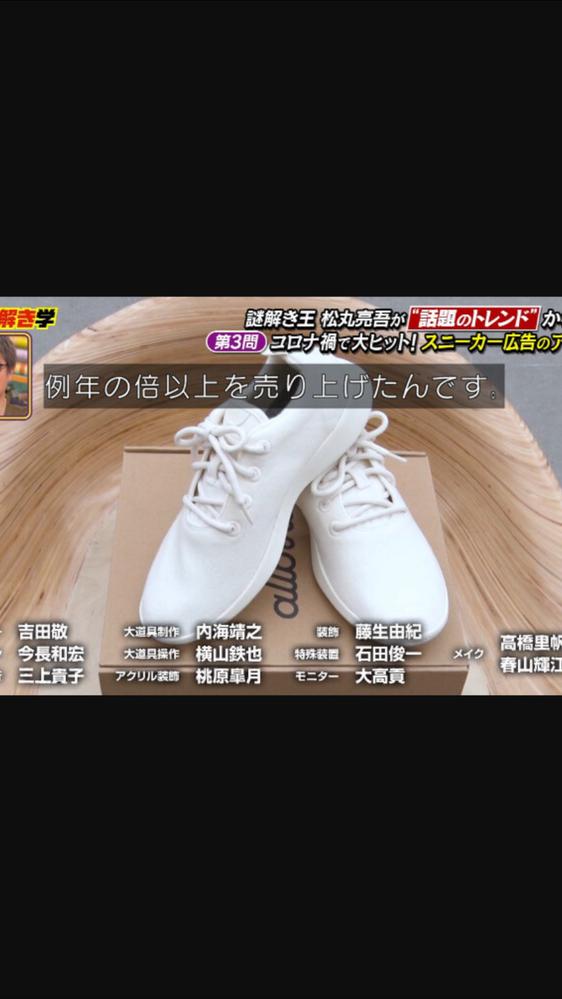 日向坂46の松田好花さんがこの画像のスニーカーを履いているそうなんですが、このスニーカーはなんの種類ですか? よろしければ松田好花さんが履いている色も教えていただけると幸いです。