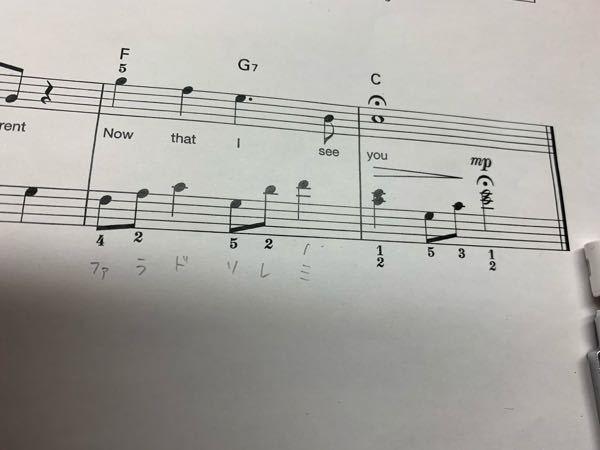 最後の部分の譜読みができないため教えて頂きたいです。 よろしくお願いします。