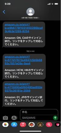 Amazonから身に覚えのないサインイン試行が来ます。 画像のような通知がこの番号から度々来るのですが、Amazonアプリからサインインしようとしてもこの番号から同じように来ます。 これは勝手にサインインしようとしてるってことですか?