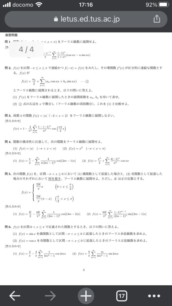 先日解決した問題で新たに疑問に思ってしまったため、再度投稿させて頂きます。 申し訳ありません。 写真の問5の(1)で -π<x≦0 に偶関数として拡張。 そのとき、f(x) は -π&l...
