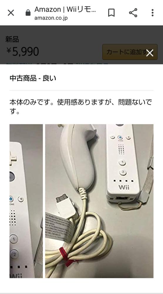amazonでwiiiリモコンプラスが欲しいのですが中古を売ってる出品者の載せてる写真がリモコンプラスではなく普通のリモコンでした(Wii motion plus inside の表記がない)。...