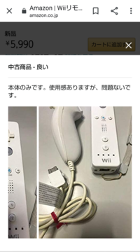 amazonでwiiiリモコンプラスが欲しいのですが中古を売ってる出品者の載せてる写真がリモコンプラスではなく普通のリモコンでした(Wii motion plus inside の表記がない)。これは詐欺ではないでしょうか。