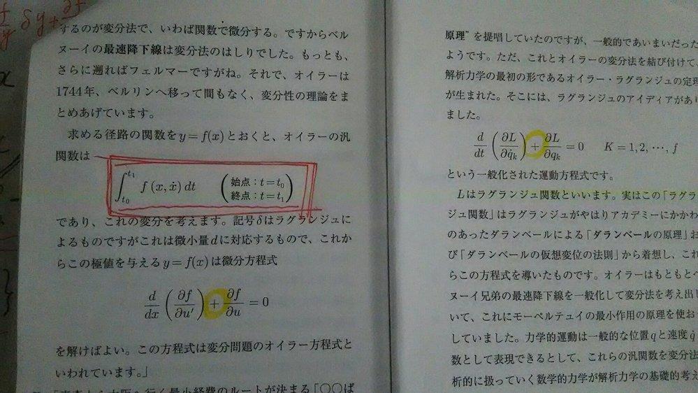 オイラー方程式等についての質問です。 画像の黄色で囲んだ部分は、本当に「+」でいいんでしょうか?
