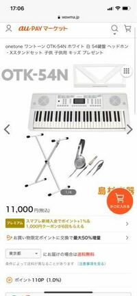 保育士になるための練習用ピアノはこれでも大丈夫ですか?購入するつもりです
