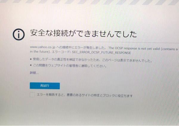 家のパソコンが壊れ、急場を凌ぐために古いVistaを出してきました。 IEではネットに繋ぐこともできず、Firefoxの最新版をダウンロードしてきましたが、Yahooとかに行こうとしても下記の状態になります。 なんとか少しの間、まともにブラウジングできる方法はありませんか? Windowsアップデートは何も見つかりませんでした。 『Vistaなんか使うからじゃ!使うな』という事はよくわかってます。ただ、次のパソコンが来るまで、どうしても使う必要があるので、、、 よろしくお願いします。