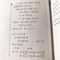 二次方程式の解の判別 数1  ax^2+2b'x+c=0のときD/4=b'^2-acは分かります。 写真1行目で、bにあたる部分がマイナスになっていますが、3行目になるとマイナスが無くなっています。  どうしてでしょうか?