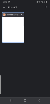 Chromeのタブが全て消えました端末はGalaxys8です。開いてたタブは100くらいだったと思います。復元できませんか…?