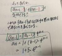 数列の一般項を求める問題です。 写真の波線部の等式がなぜ成り立つのか、発想も教えてくださると有難いです!