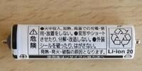 電動シェーバーの電池交換について https://panasonic.jp/shaver/p-db/ES-ST2P.html Panasonice ラムダッシュ ES-ST2P 電動シェーバーも購入して4年程経過しています。頻度によっては中のリチウムイオン電池が3年で寿命を迎えると説明書には書かれてありますがまだ稼働しています。充電も出来ます。万が一バッテリーの寿命が来た場合、電動シェーバー...