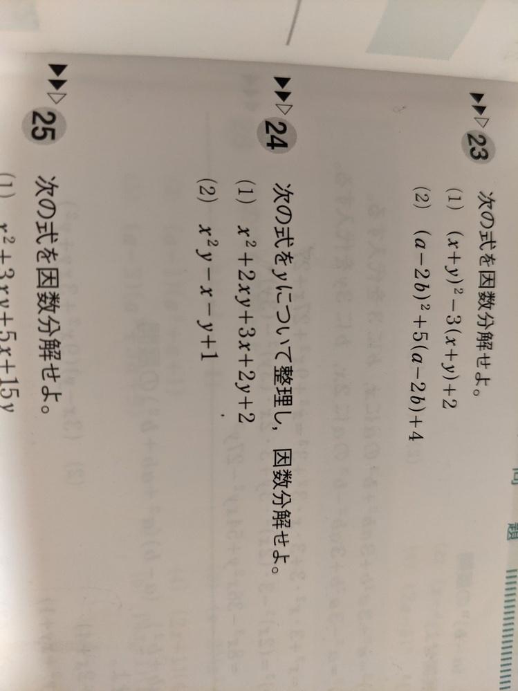 24の問題のやり方を教えてください!
