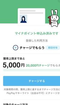 マイナポイントを、PayPayでチャージする方法で登録しましたが、、、この5000は、どのようにうけとれますか❓ PayPayに5000円チャージしないと、マイナポイントははいらないのでしょうか❓