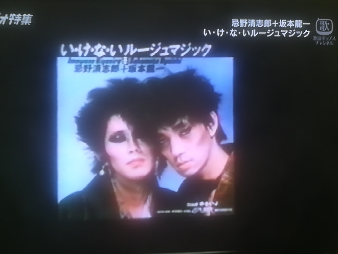 忌野清志郎 坂本龍一 これは当時けっこう画期的な曲でしたか?
