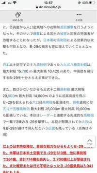 本土空襲 B29の防空について >日本本土防空での主力高射砲であった九九式八糎高射砲は、最大射程 15,700 m 最大射高 10,420 mあり、中高度を飛行するB-29を十分とらえる事ができた。 また、数は少ないながらも三式十二糎高射砲 最大射程 20,500m 最大射高 14,000m のように超高高度を飛ぶB-29を捉えられる大口径高射砲も配備され、終戦直前には五式十五糎高射砲 最大...
