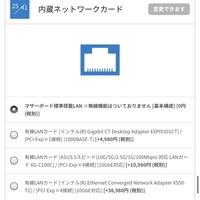 BTOパソコンを買おうと思ってますが、カスタマイズ欄に有線LANカード選択の欄があり、 自分は画像の通りマザーボード標準搭載LAN(オンボードって言うのかな?)を選択しましたが、下記の有線LANカードとは通信速度...