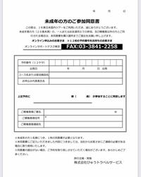 この未成年同意書は白字で書かれているFAXの所に送ればいいですか?