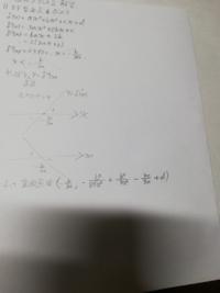 """変曲点を求める途中計算を見て欲しいんですけど、三次関数はある点で変曲点を持つことを証明するのに直線y=f.""""(x)とx軸書いて、y=0になる点の前後でf""""(x)の符号変わるのは何も言わないで、変曲点は~であるって言っ ちゃっていいですか?これだとスムーズに記述できるんですが、、、やっぱりx<-b/3aのとき、f""""(x)<0とか左右の凹凸逆だと計算しないと減点ですか?グラフ薄いんで..."""