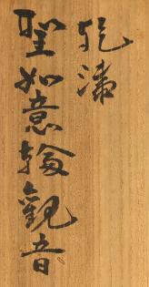 漢字に強い方 文字を読んでください。 お願いいたします。no2