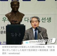 元朝日新聞記者として知られている週刊金曜日の社長の植村隆の横の像はだれなんですか。なんの銅像ですか。