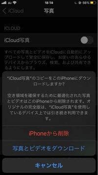 iPhoneで、iCloudから写真削除しても、Googleフォトを入れていたら写真は全部消えませんか?