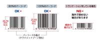 商品バーコードについて。 JANコードを使用する際、カードの大きさに規定があるのですが、お菓子とか薬とかについてるバーコードってそれより小さいですよね? 規定より小さいのに使用できるのはなぜですか?