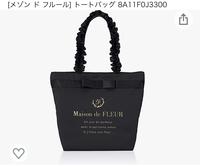 このMaison de FLEURのトートバッグは 教科書などは入りますか?