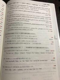 グラマーコレクションの前置詞の答えを教えて下さい