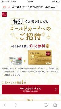 エポスのアプリ内のお知らせのところにあったのですが、これってゴールドカードの招待メールですか?あまりエポスカードは使っていないのに招待メールなんて来るものですか?