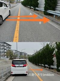 駐車禁止除外指定車標章 無余地駐車についてご教示下さい。 2点教えて教えて下さい。 ◎まず一点目は無余地駐車3.5m以上を測る位置についてお願い致します。 添付しております一枚目の写真のAとBのどちらから測るべきでしょうか?  ◎2点目は添付写真2枚目、この停め方で問題無いでしょうか?この停め方で右側には約3m60cmあいています。(Aの方法で測っています)  ※駐車禁止除外指定車標章はのせ...