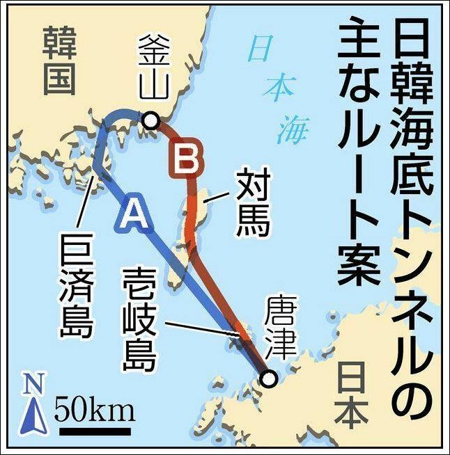 どっちの案がイイですかいのぉ~~~ \(^o^)/ by韓国 ↓ 画像 。 総工費は約100兆ウォンを見込む。唐津から対馬までは日本側が負担し、対馬と巨済島間の境界部は折半し、巨済コジェ島から釜山までは韓国側が負担する形で、日本側が70兆~80兆ウォン、韓国側が20兆~30兆ウォンをいずれも公費支出する案を描く。 日韓両国はともに少子化が進み、劇的な経済の再成長も期待できない。歴史認識...