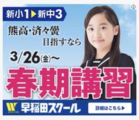 早稲田スクールって、高校進学塾なんですか?