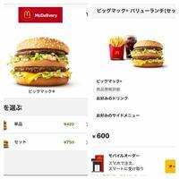 マクドナルドを宅配してもらう場合、マックデリバリーとUberEatsがあると思いますがどちらの方がお得なのでしょうか? ビッグマックセットの場合 店頭=600円 マックデリバリー=750円 のようです。