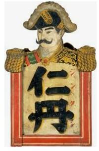 この人は日本の海軍ですか?  時代と西暦を教えてください。