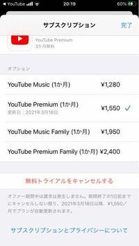 YouTube premiumの無料期間について 画像の「1日前までに解約しない限り」とはどういうことでしょうか? 3/18までが無料期間なのですが、今日(3/17)に解約しても1ヶ月分支払いをしなければならないのでしょうか?
