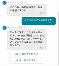 Amazonで1ヶ月以上前に頼んだ商品が届かないので、いつ届くのか気になり、問い合わせしたところ「Amazonカスタマーサービスアソシエイトに連絡する必要があります。」となるので、繋いでくださいになるとまたこのルー プになってしまいます、どのようにしたら良いですか?
