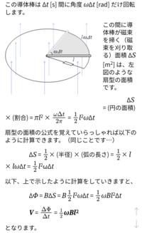 写真のような磁界がある中で回転運動する導体の誘導起電力を求める問題で、V=ΔΦ/Δtにマイナスがつかないのはなぜですか? 私が高校で使っている教科書にはマイナスがついていました。どなたかよろしくお願いします!