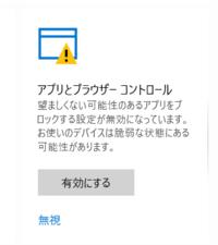 Windowsセキュリティの項目に アプリとブラザーコントロールにビックリマークが付いてます。 有効にした方が良いのですか?